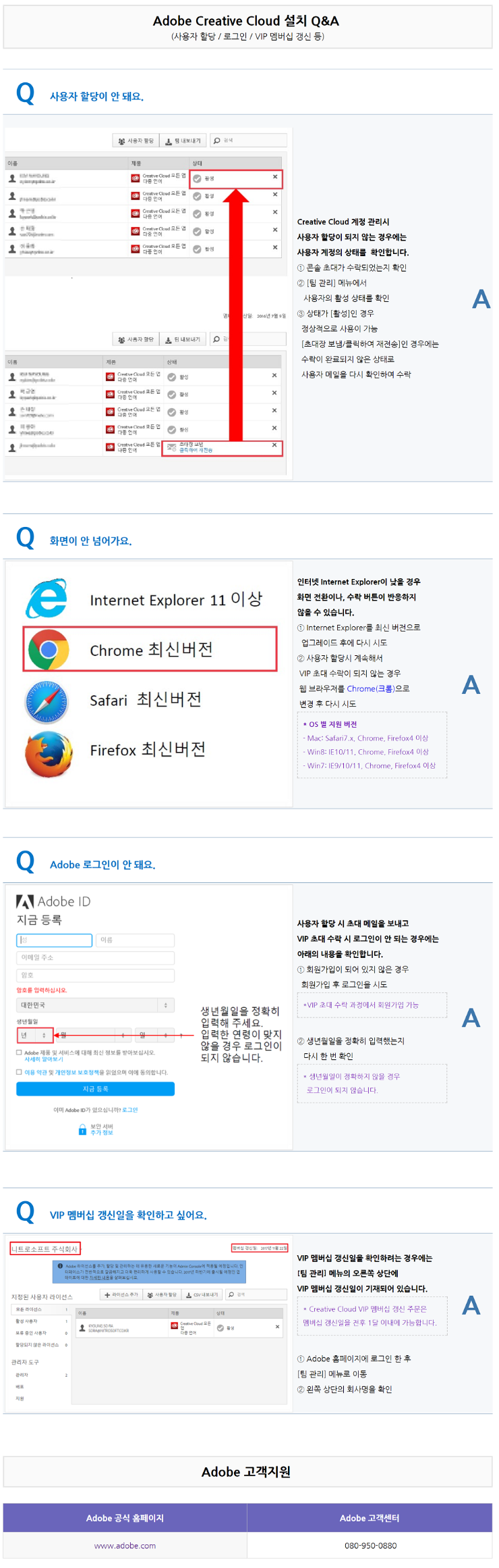 Adobe Creative Cloud 설치 Q&A.png